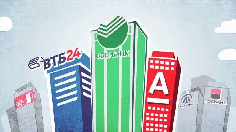 какие банки в России государственные