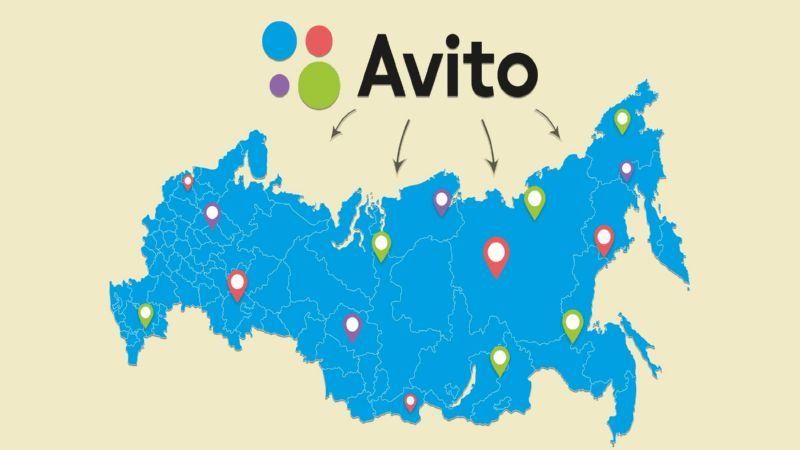 как покупать на Авито из другого города