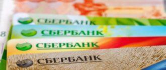 как распечатать реквизиты карты Сбербанка через Сбербанк Онлайн