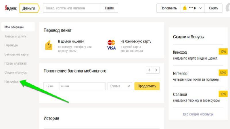 где посмотреть номер кошелька Яндекс Деньги
