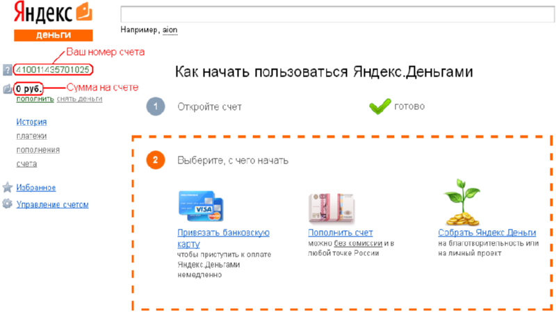 как узнать свой номер Яндекс кошелька