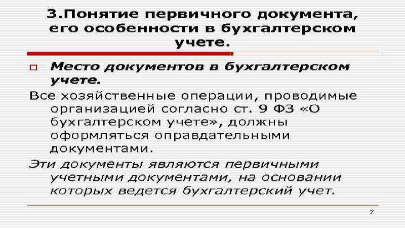 первичные документы бухгалтерского учета перечень